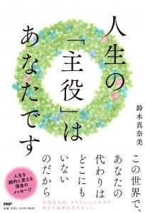 『人生の主役』カバー・帯_入稿1108